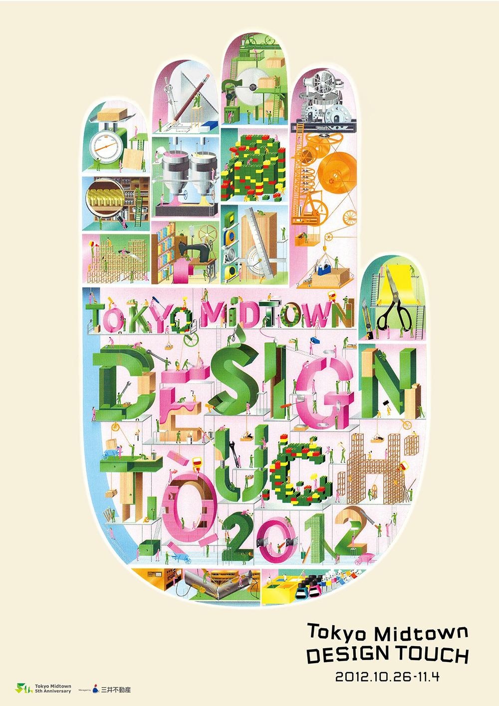 Tokyo Midtown Design Touch. Tatsuki Ikezawa. 2012.