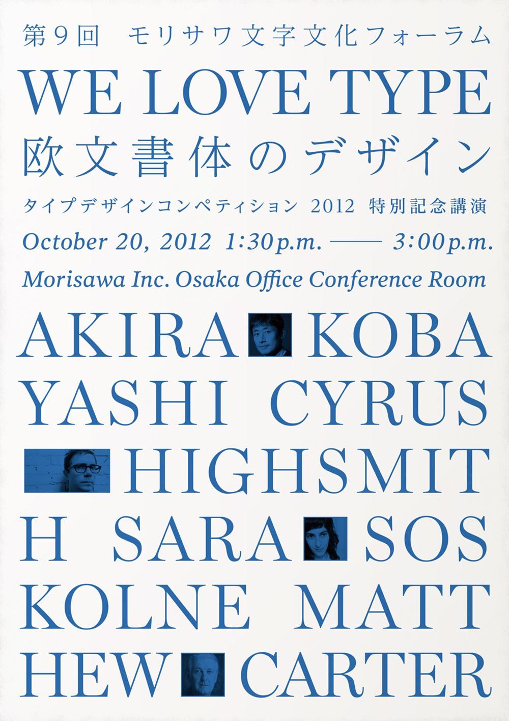 We Love Type. Ren Takaya / Shunryo Yamanaka. 2012.